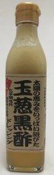 玉葱黒酢ドレッシング(300ml)